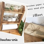 感謝価格* 【2個set】kitchen paper shelf *wood plate 受注制作