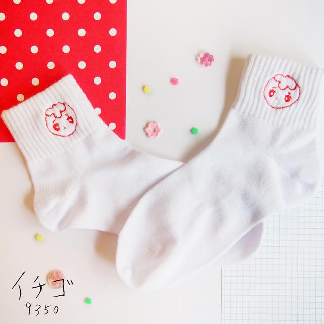 イチゴ*刺繍ソックス