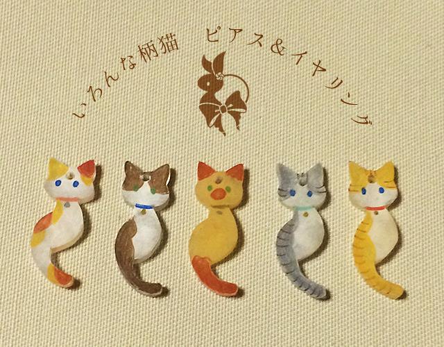 いろんな柄猫ピアス&イヤリング