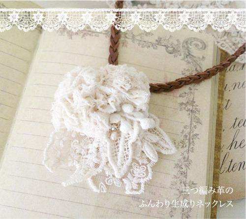 三つ編み革の ふんわり生成りネックレス