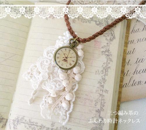 三つ編み革の ふんわり時計ネックレス