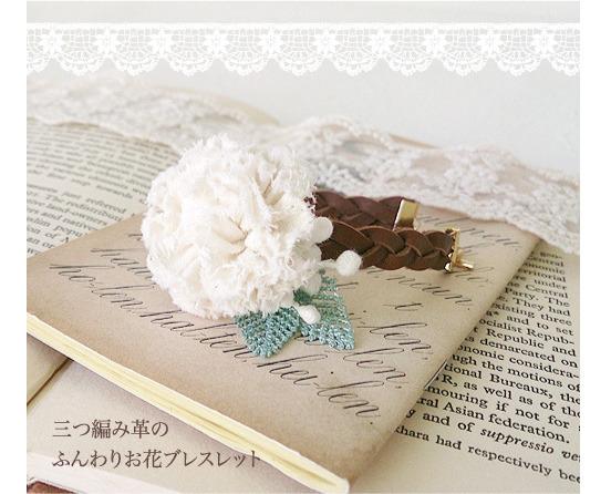 三つ編み革の ふんわりお花ブレスレット