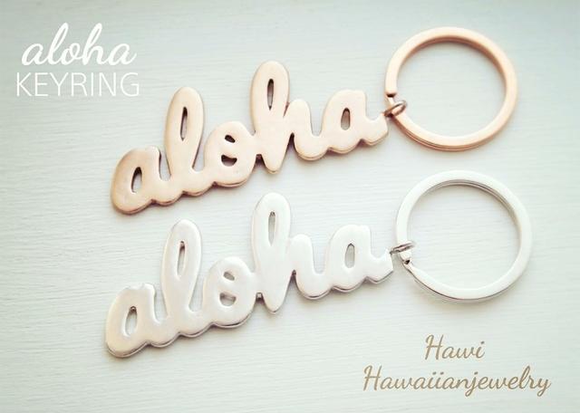 alohaキーリング??(bronze)