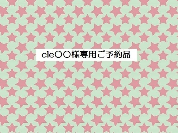 cleo○○様専用ご予約ページ くったり...