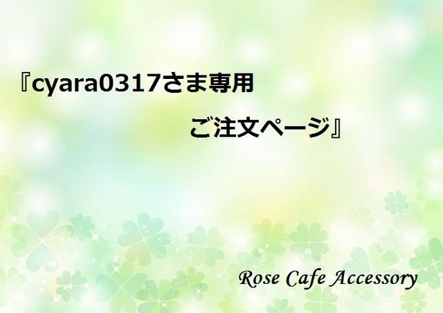 (1521)『cyara0317さま専用ご注文ペー...