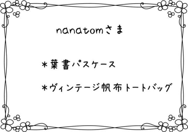 nanatomさまオーダー
