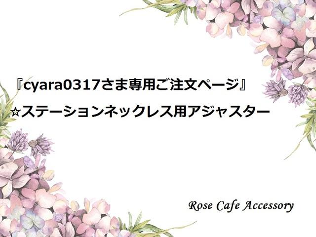 (1524)『cyara0317さま専用ご注文ペー...