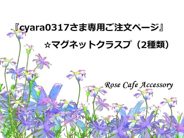 (1525)『cyara0317さま専用ご注文ペー...