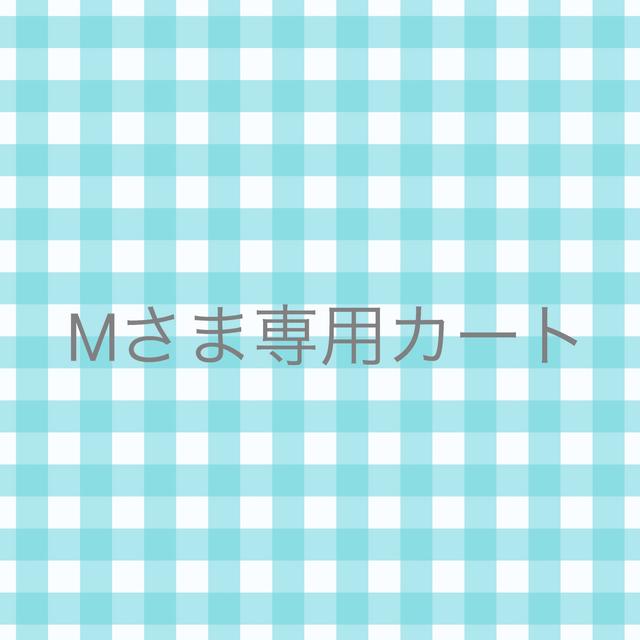 minneeeee111さまオーダー分 フレンチス...