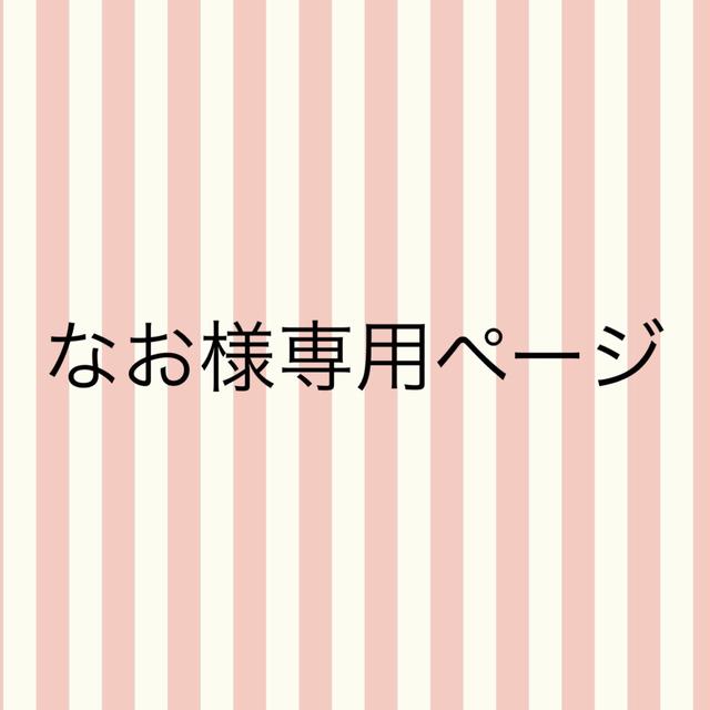 なお様専用ページ