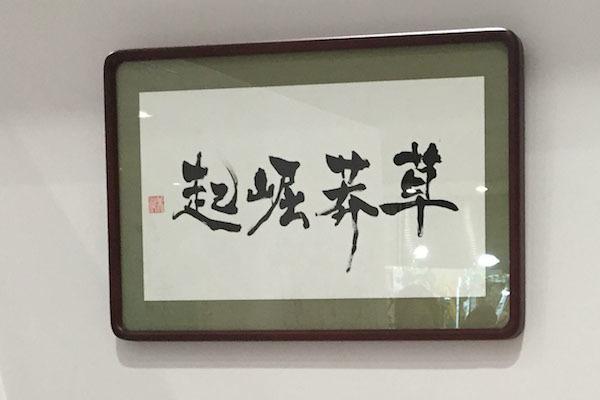 【オーダーメイド】写経判額装