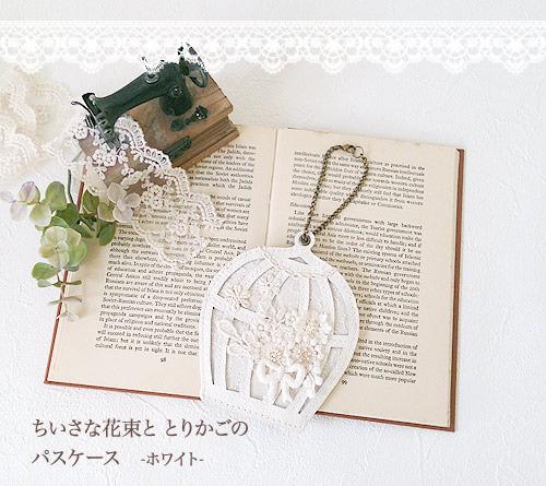 ちいさな花束と とりかごの パスケース -ホワイト-