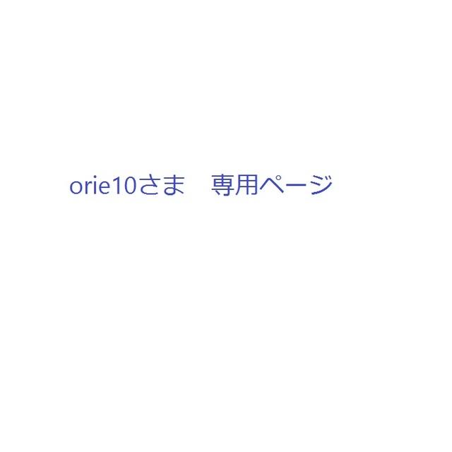 orie10さま専用