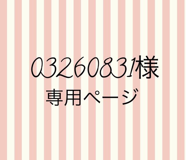 03260831様専用ページ