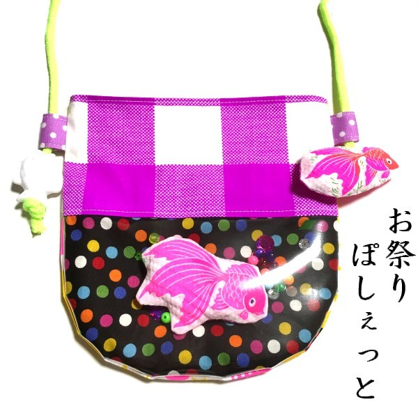 乙女のお祭り♪金魚が泳ぐ〜お祭りぽし...