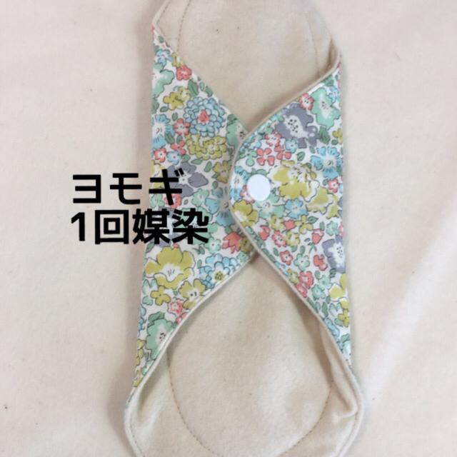 草木花染(ヨモギ)×リバティー布ナプキンS