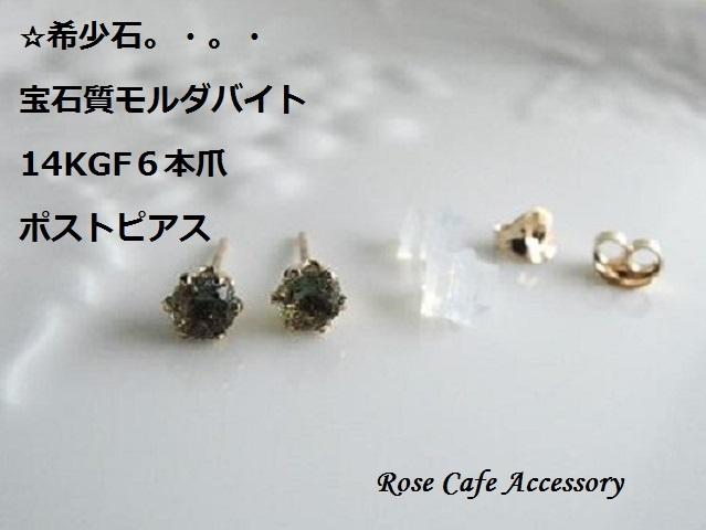 (1527)希少石☆宝石質モルダバイト ...