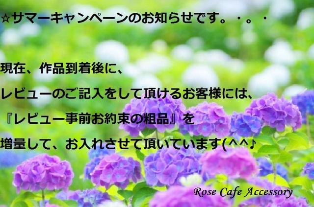 ☆2017.6.27号☆Rose Cafe Accessoryを...