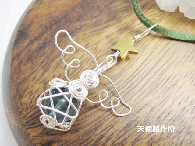 フローライト(青緑)と星の五芒星ペンダント