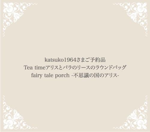 katsuko1964さまご予約品 Tea timeアリ...
