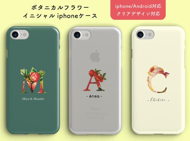 52d090d5c5 名入れ無料 アルファベット iphoneケース │ボタニカルフラワー ...