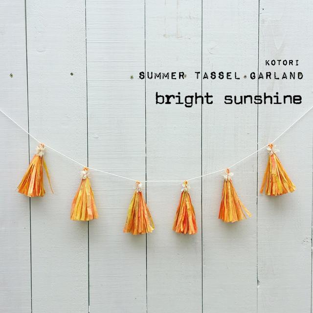 【数量限定】summer tassel garland *br...