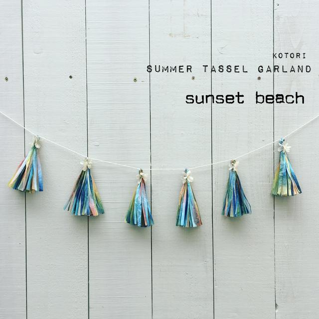 【数量限定】summer tassel garland *s...