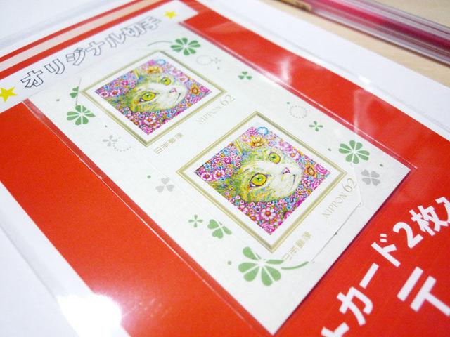 オリジナル切手 ※ポストカード2枚入り