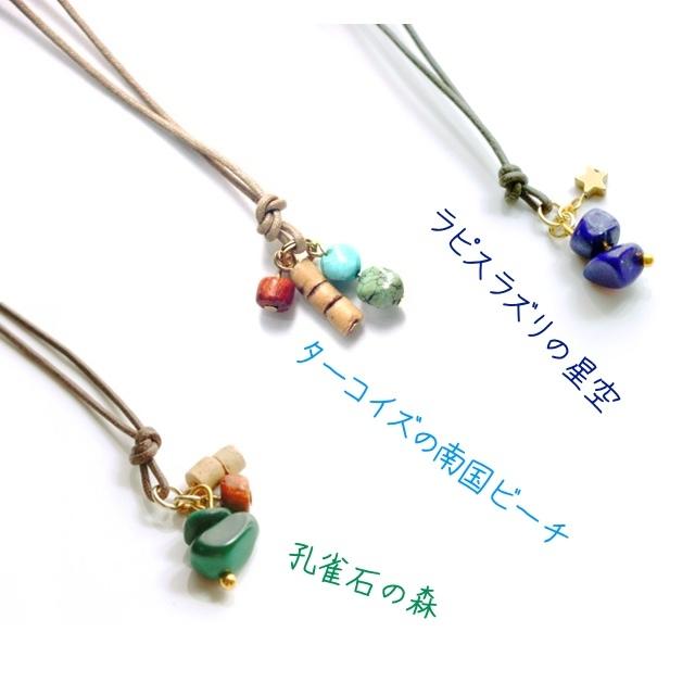 夏限定☆天然石コットンコードプチネッ...
