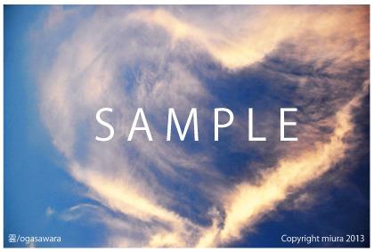 はがきサイズの写真:世界自然遺産 雲 POSTCARD