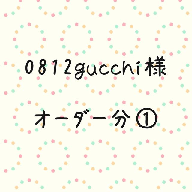0812gucchi様 オーダー分