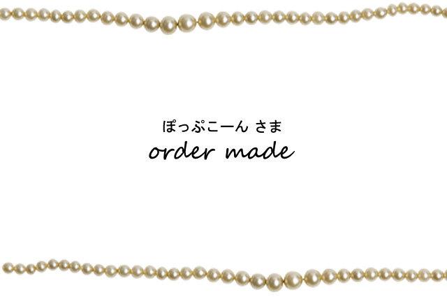 ぽっぷこーんさま order made