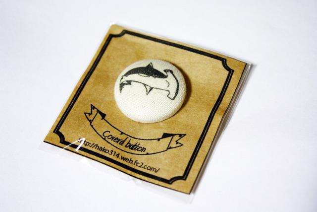 【くるみボタン】-シュモクザメ(ハンマーヘッドシャーク)