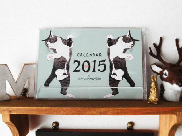 2015年★猫イラスト☆卓上カレンダー