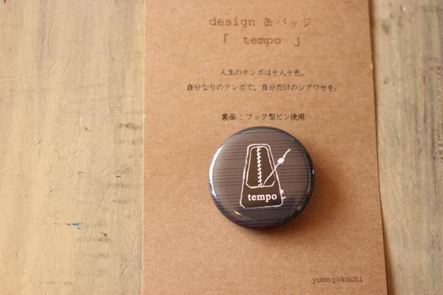 design 缶バッジ  「tempo」-2
