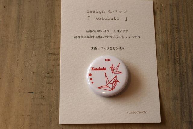 design 缶バッジ 「kotobuki」-2