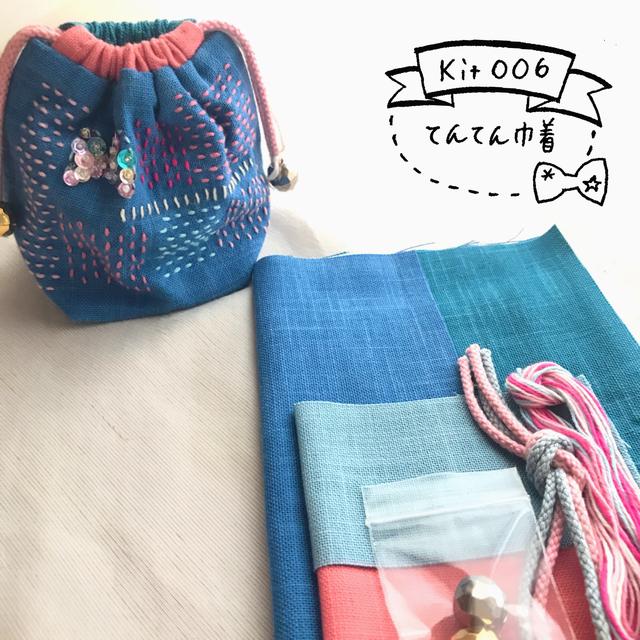 KITO006.てんてん巾着(青or青みどり)