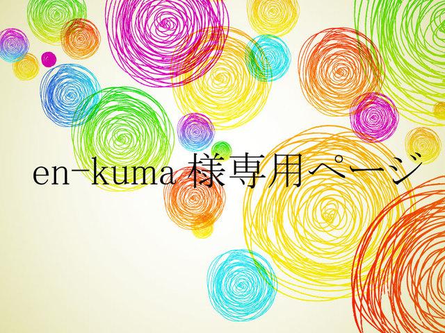 en-kuma様専用ページ