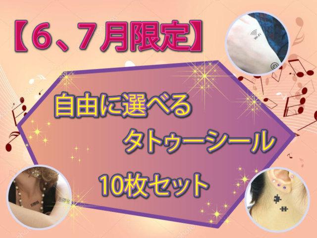 【6、7月限定】自由に選べるタトゥーシール