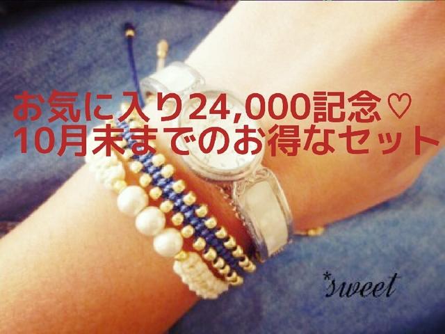 【10月末までセール&送料無料】?24,000越え!記念ブレスレット2点セット