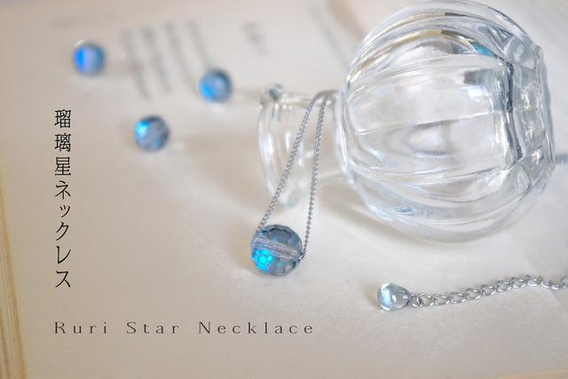 宵待屋『瑠璃星ネックレス』