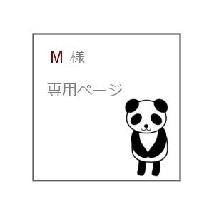 M 様 専用ページ