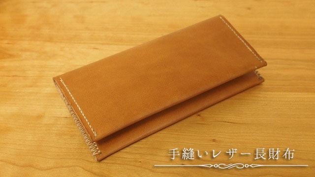 【手縫い革財布】シンプルなレザー長財布 ~Hinger Craft~