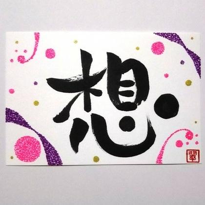 想~ 筆文字×点描 ポストカード ...