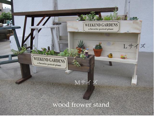 NEW!木製フラワースタンド(Mサイズ)
