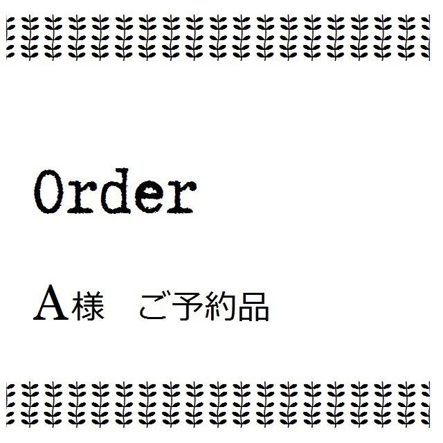 「A様 オーダー品 イヤリング」