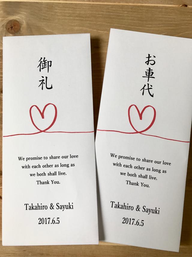 【30枚専用ページ】お礼袋 組み合わせ自由 お礼 お車代 封筒 ポチ袋 ウェディング 結婚式 二次会 ハート