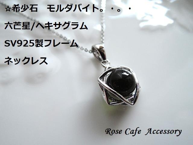 (1553)希少石☆モルダバイト六芒星☆...