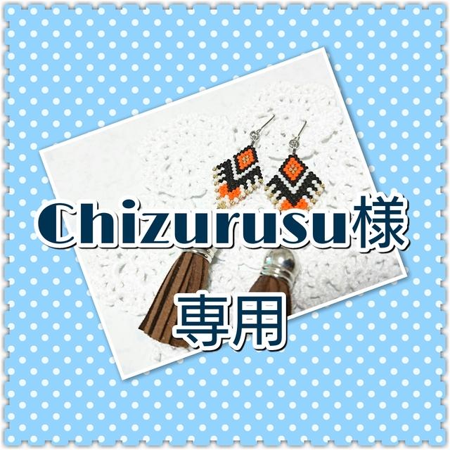 Chizurusu様専用