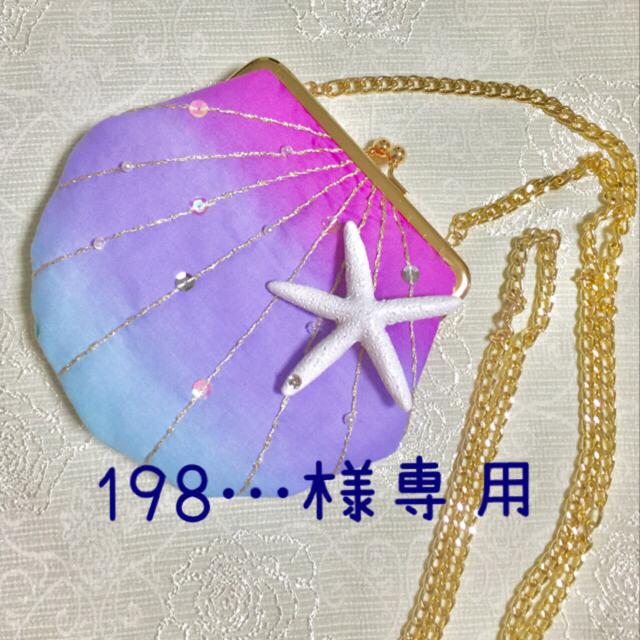 198…様専用フォーム